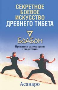 2 Boabom Russia